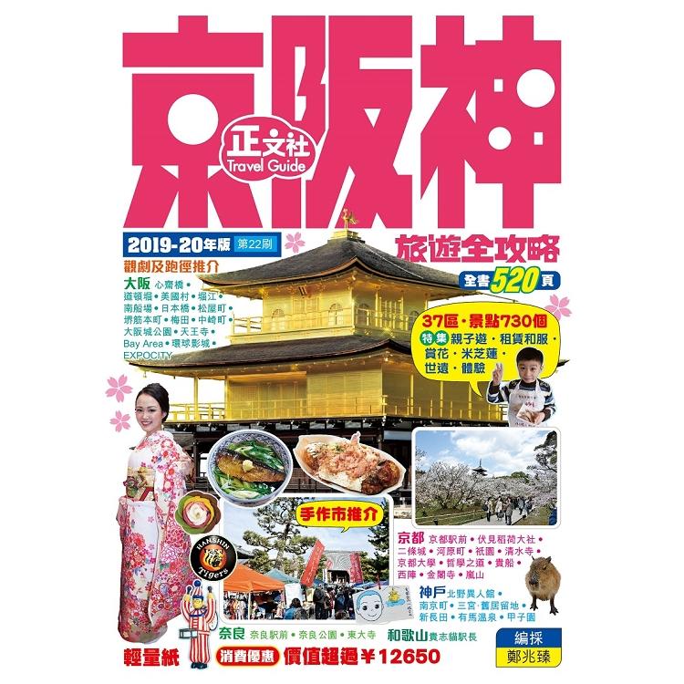 京阪神旅遊全攻略2019-20年版(第22刷)
