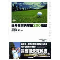 提升高爾夫球技200絕招