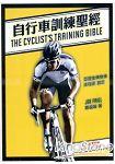 自行車訓練聖經