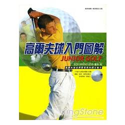 高爾夫球入門圖解JUNIOR GOLF