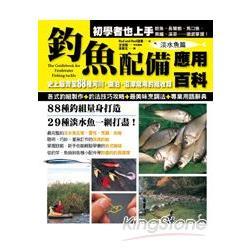 釣魚配備應用百科(淡水魚篇):史上最齊全88種河川‧湖泊‧沼澤常用釣組收錄