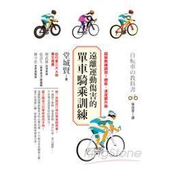 遠離運動傷害的單車騎乘訓練:超級教練親授!體能、速度都升級