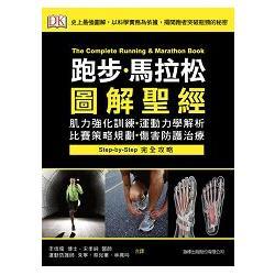 跑步.馬拉松圖解聖經:肌力強化訓練.運動力學解析.比賽策略規劃.傷害防護治療:Step-by-step完全攻略