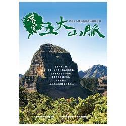 探索五大山脈 : 最引人入勝的臺灣山林冒險故事 /