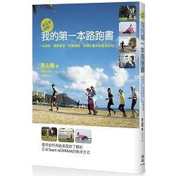 就是愛挑戰!我的第一本路跑書 : 從選鞋.體態練習.防護運動.訓練計畫到挑戰馬拉松 /