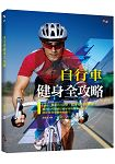 自行車健身全攻略