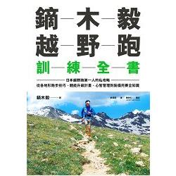 鏑木毅越野跑訓練全書:日本越野跑第一人的私攻略-從各地形跑步技巧、體能升級計畫、心智管理到裝備完賽全知識