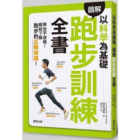 圖解跑步訓練全書 : 以科學為基礎 /