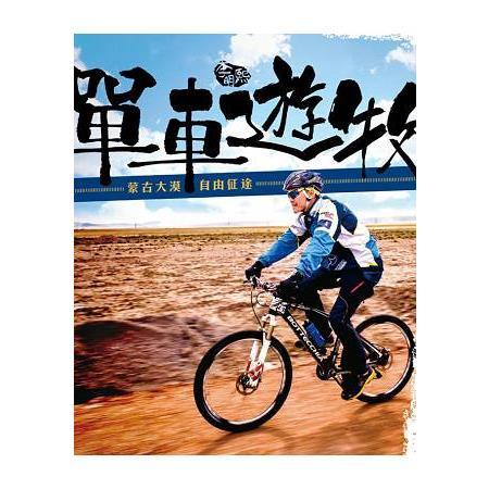 單車遊牧 /