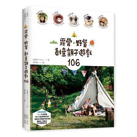 露營.野餐創意親子遊戲106