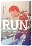 RUN一直跑下去:世界超馬王者的跑步之道