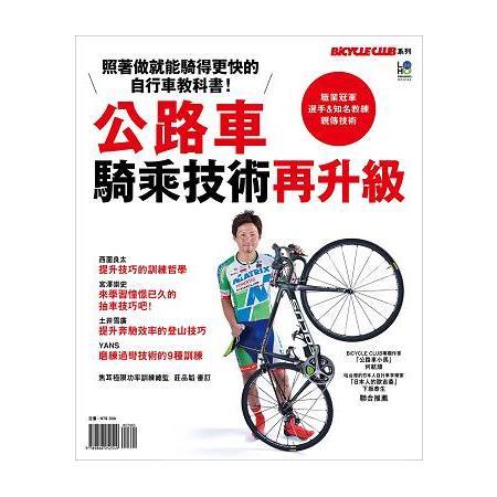公路車騎乘技術再升級:照著做就能騎得更快的自行車教科書!