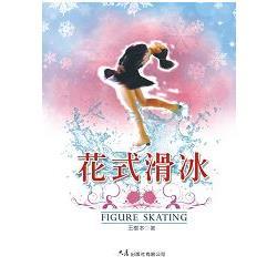 花式滑冰 /
