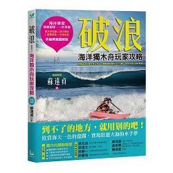 破浪!海洋獨木舟玩家攻略