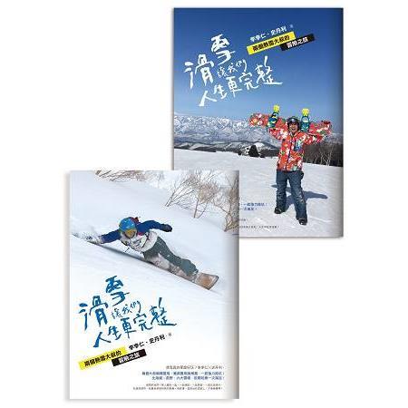 滑雪讓我們人生更完整:兩個熱雪大叔的冒險之旅