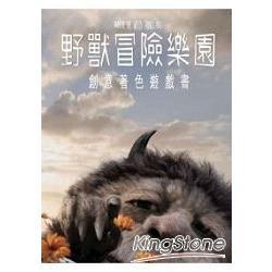 野獸冒險樂園-創意著色遊戲書