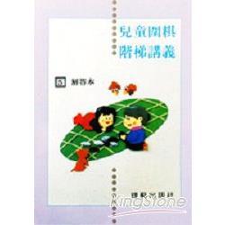 兒童圍棋階梯講義(5)解答本