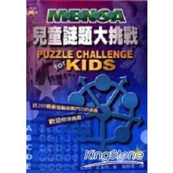 MENSA兒童謎題大挑戰