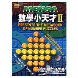 MENSA數學小天才II