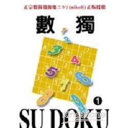 數獨Su DoKu