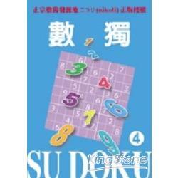 數獨Su Do Ku 4