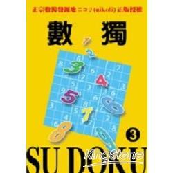 數獨Su Do Ku 3