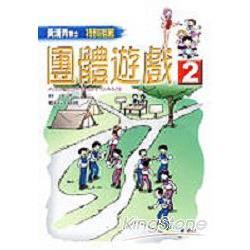 團體遊戲(2)