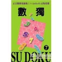 數獨Su DoKu7