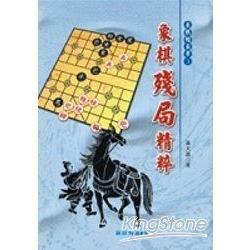 象棋殘局精粹