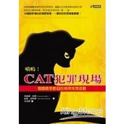 喵嗚!CAT犯罪現場:德國最受歡迎的偵探推理