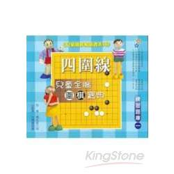 兒童全腦圍棋寶典 練習題庫(一)
