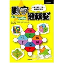 數字邏輯腦-107 fun puzzles & quizzes