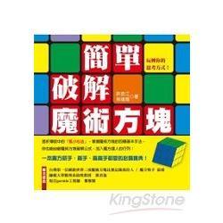 魔術方塊:簡單破解魔術方塊