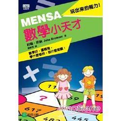 MENSA數學小天才