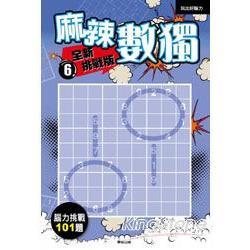 麻辣數獨全新挑戰版6