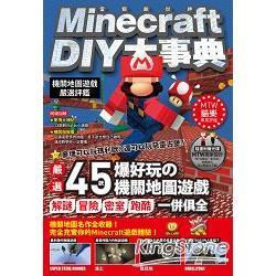 Minecraft DIY大事典:機關地圖遊戲嚴選評鑑