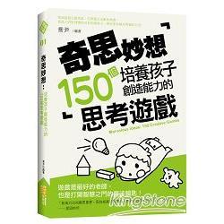 奇思妙想:培養孩子創造能力的150個思考遊戲