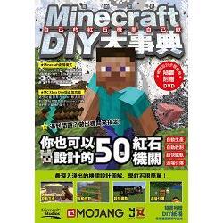 Minecraft DIY大事典:自己的紅石機關自己做