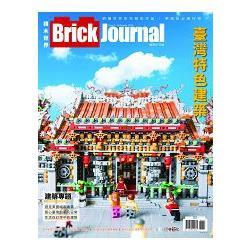 Brick Journal積木世界國際中文版Issue 3