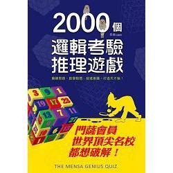 2000個邏輯考驗推理遊戲 : 門薩會員及世界頂尖名校都想破解! /