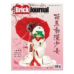 Brick Journal 積木世界 Issue 4