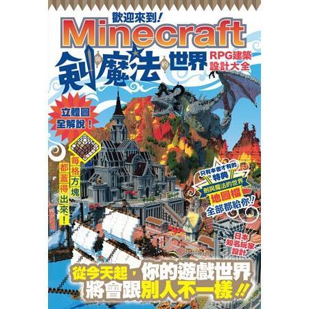 歡迎來到Minecraft劍與魔法的世界:RPG建築設計大全