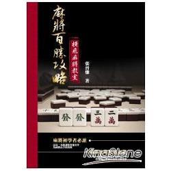 麻將百勝攻略:橫飛麻將教室(附教戰雙CD)
