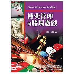 博奕管理與賭場遊戲
