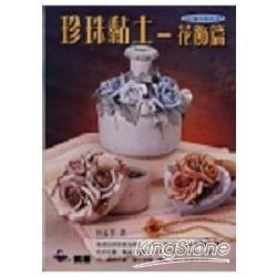 珍珠黏土-花飾篇
