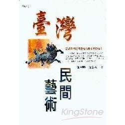 臺灣民間藝術:記錄臺灣民間藝術的傳承與發聲!