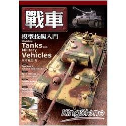 戰車模型技術入門