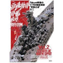 1/700帝國海軍軍艦模型製作實例Vol.2