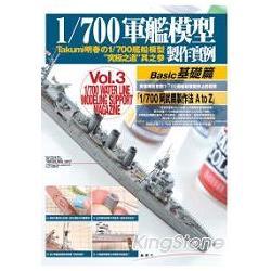 1/700軍艦模型製作實例Vol.3基礎篇