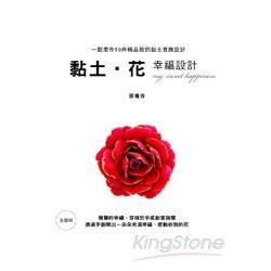 黏土.花的幸福設計:全圖解黏土首飾設計